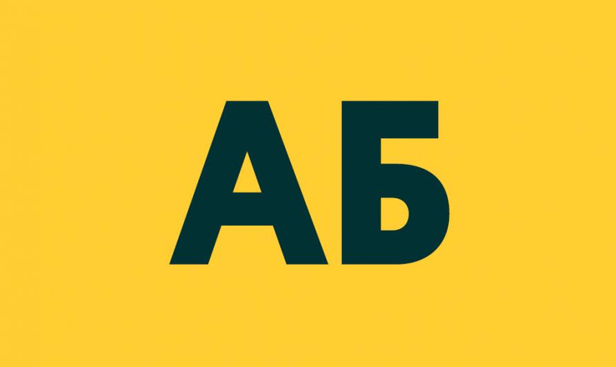 А и Б на грамотните продажби